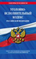 Уголовно-исполнительный кодекс Российской Федерации. Текст с последними изменениями и дополнениями на 2020 год