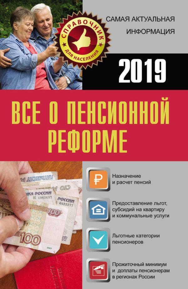 Все о пенсионной реформе на 2019 год