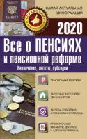 Все о пенсиях и пенсионной реформе на 2020 год. Назначение