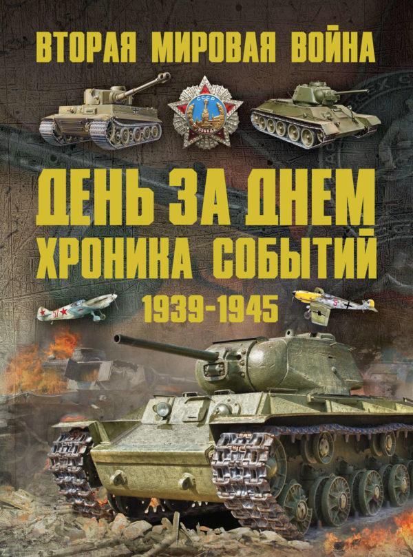 Вторая мировая война 1939–1945. День за днем. Хроника событий