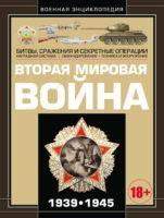 Вторая мировая война 1939–1945