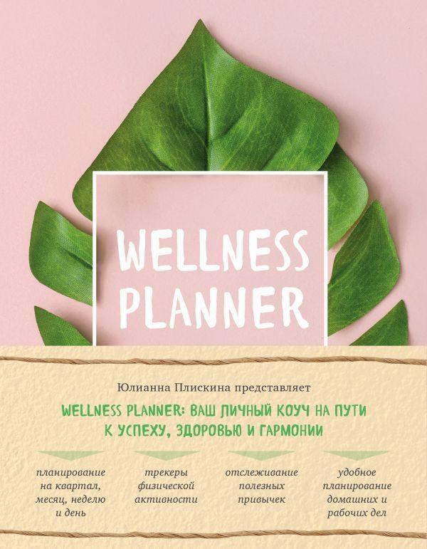 Wellness planner: ваш личный коуч на пути к успеху