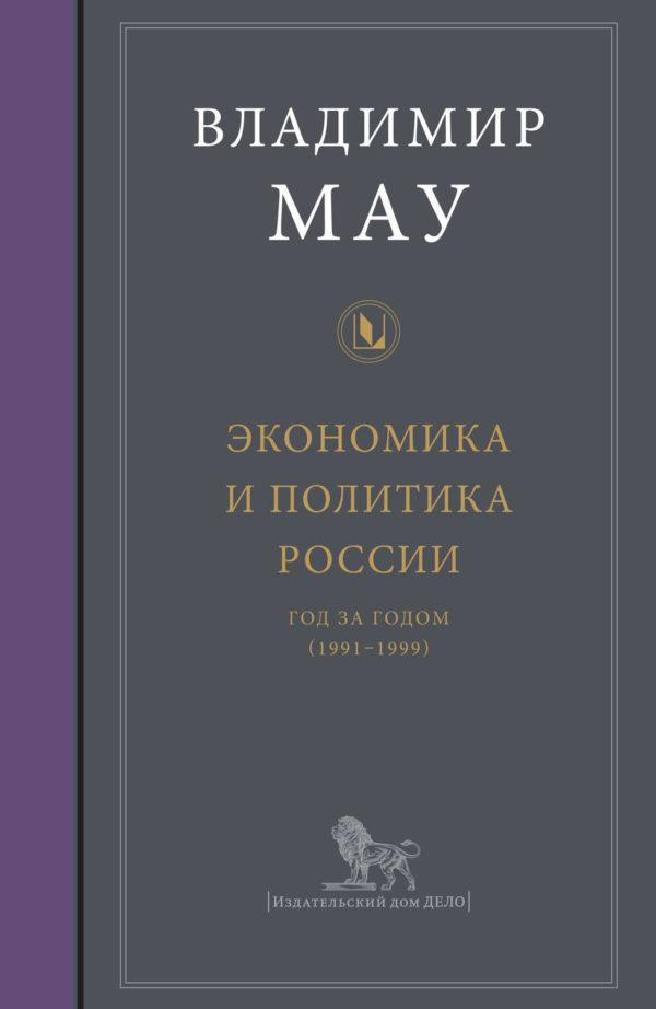 Экономика и политика России: год за годом (1991–1999)