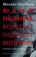 Юрий Поляков: контекст