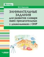 Занимательные задания для развития словаря имен прилагательных у дошкольников с ОНР