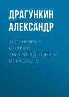 15 основных отличий английского языка от русского