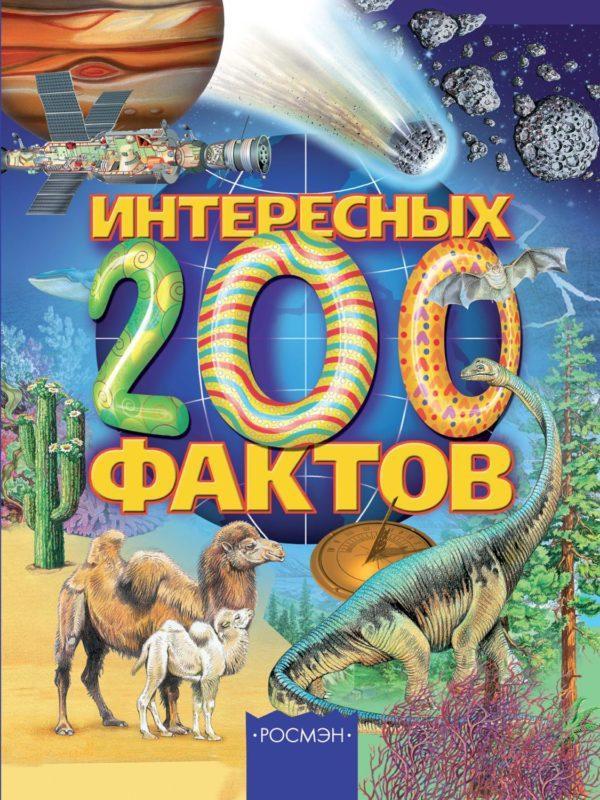 200 интересных фактов