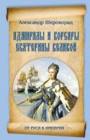 Адмиралы и корсары Екатерины Великой