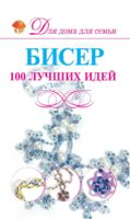 Бисер. 100 лучших идей