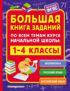 Большая книга заданий по всем темам курса начальной школы. 1–4 классы