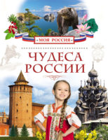 Чудеса России
