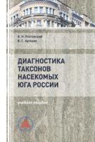 Диагностика таксонов насекомых юга России. Отряды Heteroptera и Thysanoptera