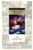 Дом скитальцев (сборник)