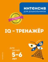 IQ – тренажёр: для детей 5-6 лет
