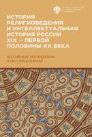 История религиоведения и интеллектуальная история России XIX – первой половины XX века
