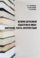История зарубежной педагогики в лицах: биографии