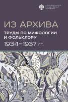 Из архива. Труды по мифологии и фольклору (1934-1937 гг.)