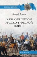 Казаки в Первой русско-турецкой войне. 1768–1774гг..
