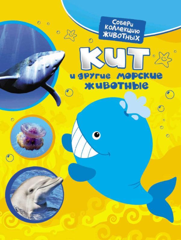 Кит и другие морские животные