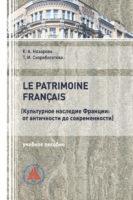 Культурное наследие Франции: от античности до современности
