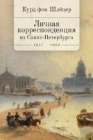 Личная корреспонденция из Санкт-Петербурга. 1859–1862 гг.