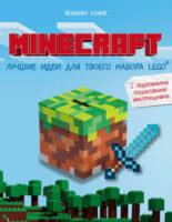 Minecraft. Лучшие идеи для твоего набора Lego с подробными пошаговыми инструкциями
