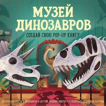 Музей динозавров. Создай свою pop-up книгу