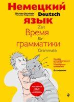Немецкий язык: время грамматики. Пособие для эффективного изучения и тренировки грамматики для младших школьников