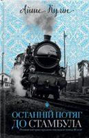 Останній потяг до Стамбула