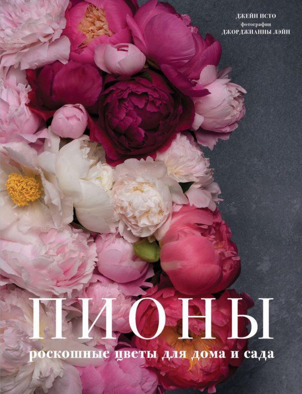 Пионы. Роскошные цветы для дома и сада