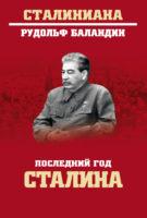 Последний год Сталина