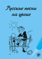 Русские песни на уроке. Хрестоматия по русской фонетике и интонации