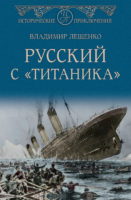 Русский с «Титаника»