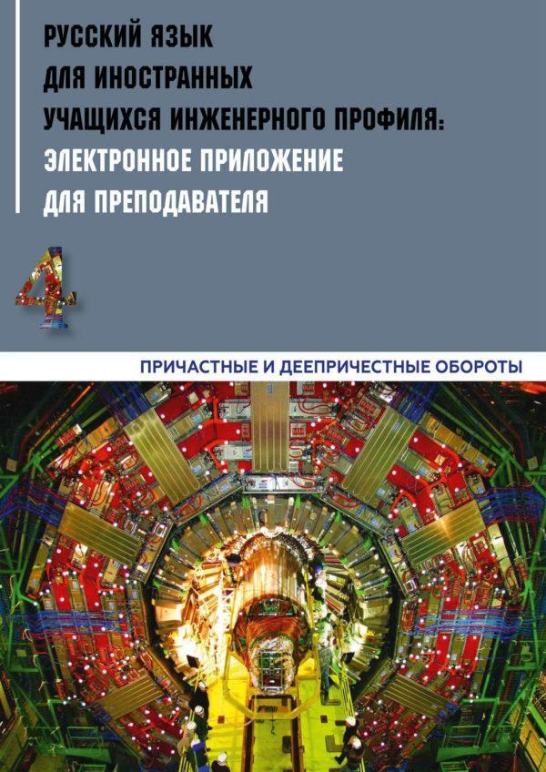 Русский язык для иностранных учащихся инженерного профиля: электронное приложение для преподавателя. Часть 4. Причастные и деепричастные обороты