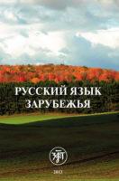 Русский язык зарубежья