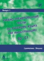 Учебно-тренировочные тесты по русскому языку как иностранному B2-C1. Выпуск 1. Грамматика. Лексика
