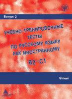 Учебно-тренировочные тесты по русскому языку как иностранному B2-C1. Выпуск 2. Чтение