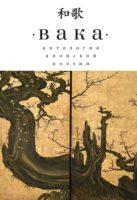 Вака. Антология японской поэзии