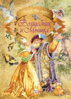 Волшебник и мышка