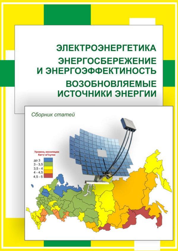 Электроэнергетика. Энергосбережение и энергоэффективность. Возобновляемые источники энергии