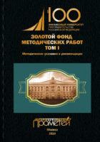 Золотой фонд методических работ. Том I. Методические указания и рекомендации