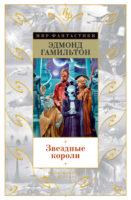 Звездные короли (сборник)