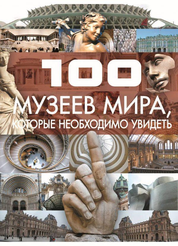 100 музеев мира