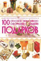 100 способов эксклюзивного оформления и украшения подарков