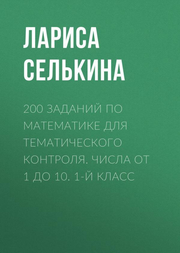 200 заданий по математике для тематического контроля. Числа от 1 до 10. 1-й класс