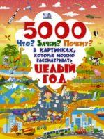 """5000 """"что"""