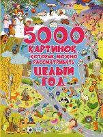 5000 картинок