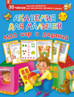 Академия для малышей. 1100 игр и заданий. 3-4 года