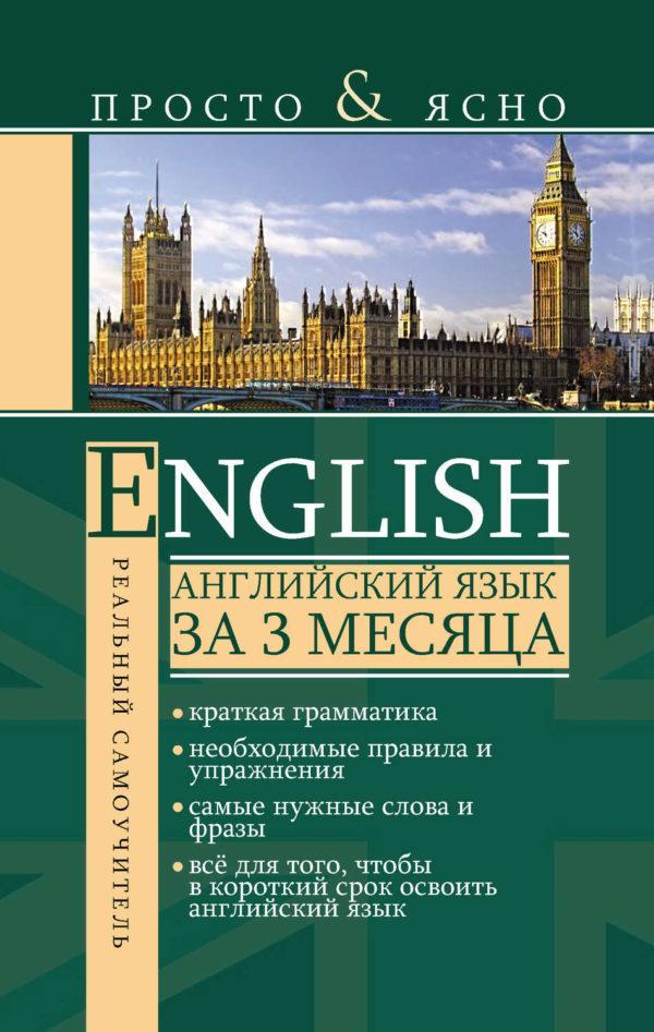 Английский язык за 3 месяца