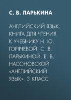 Английский язык. Книга для чтения. К учебнику Н. Ю. Горячевой